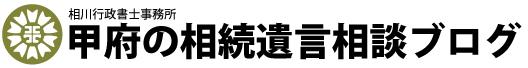 甲府の相続遺言相談ブログ